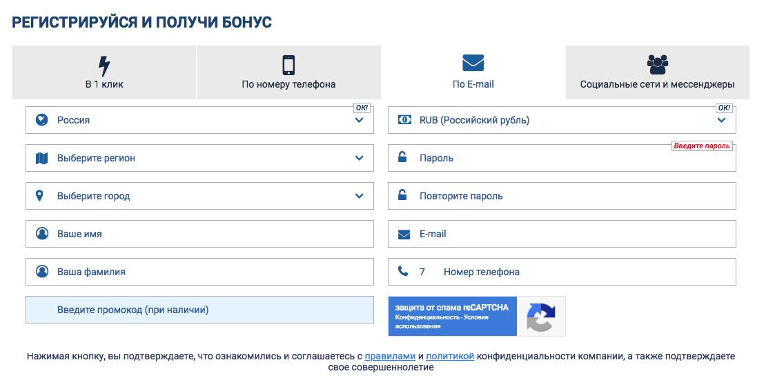 Регистрация по почте