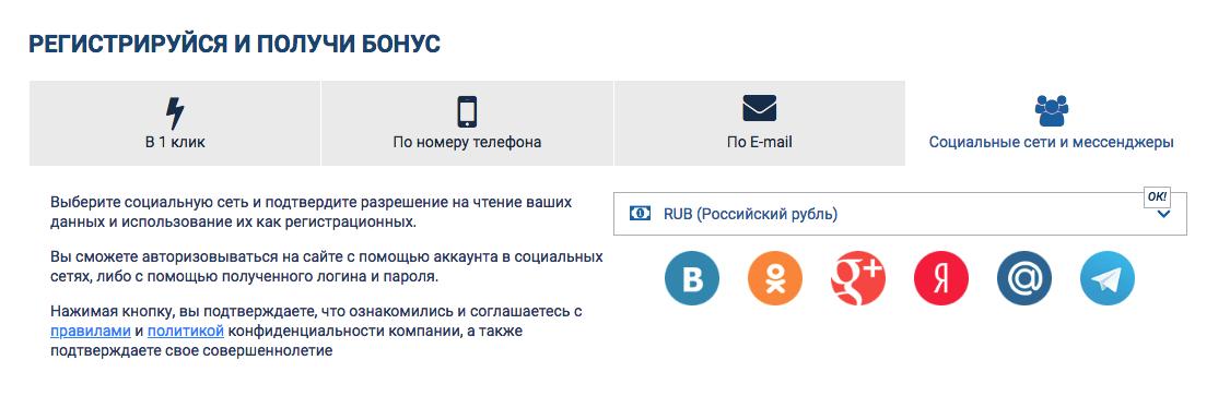Регистрация через мессенджеры